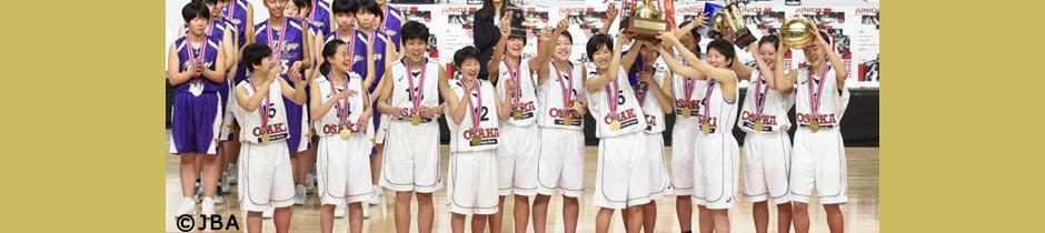 大阪府バスケットボール協会U15部会